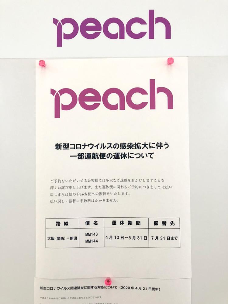 Peach運休のお知らせ