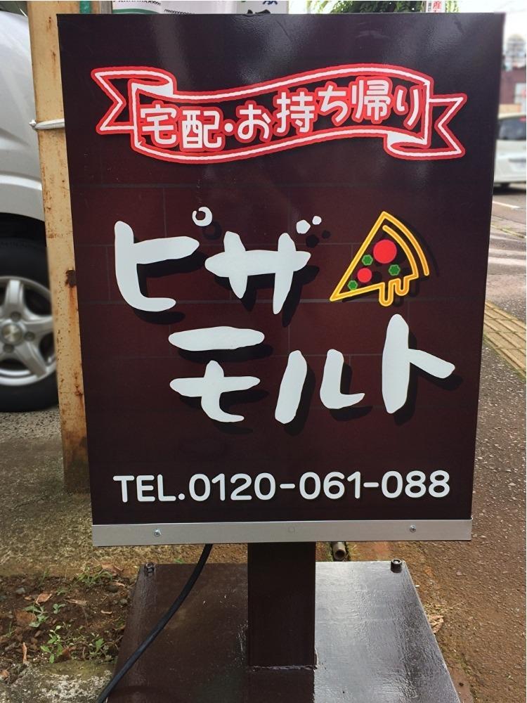 ピザモルト