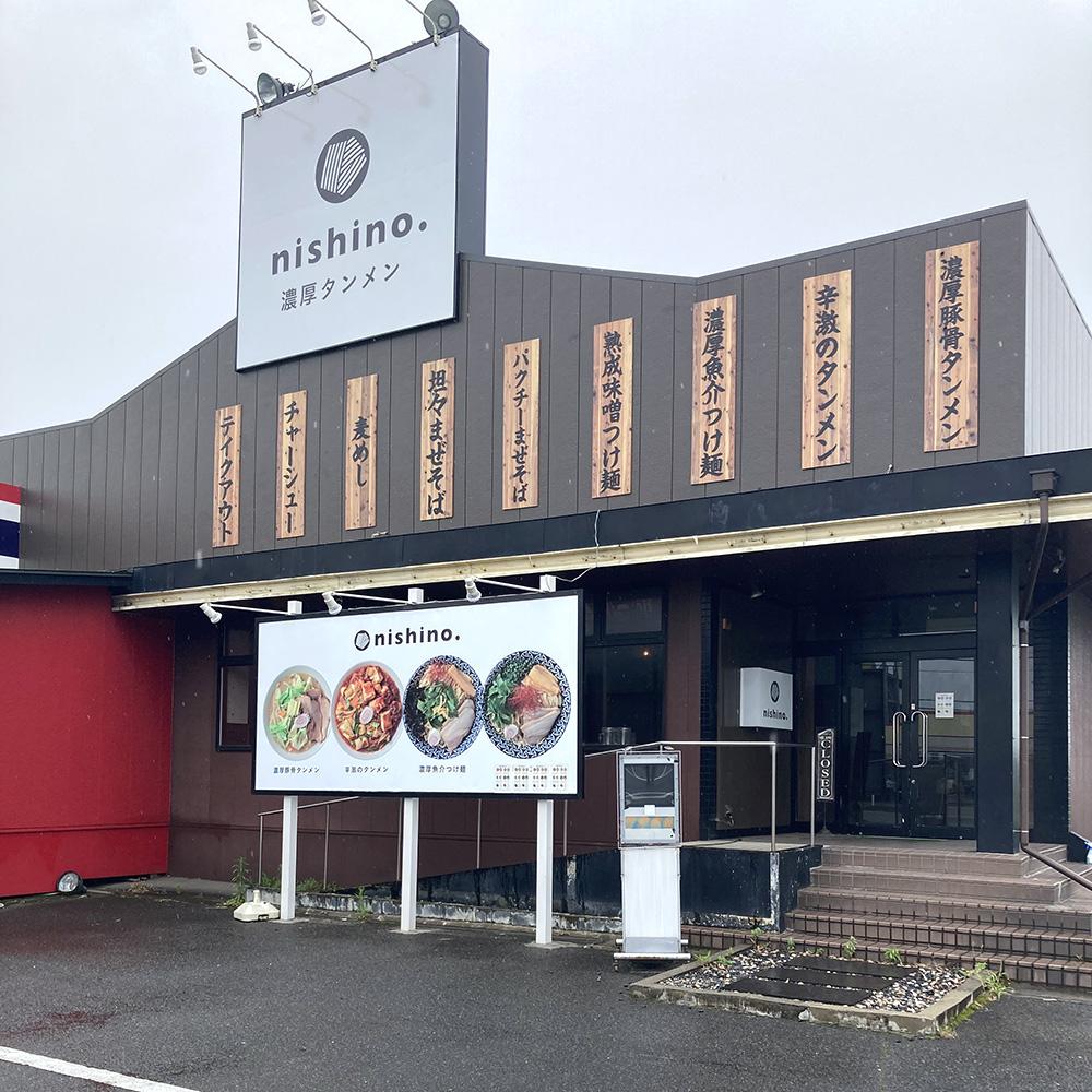 新発田市舟入に「濃厚タンメン nishino.(ニシノ)」がオープン ...