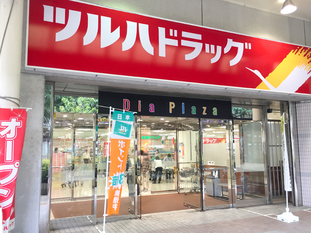 ツルハドラッグ長岡駅前店
