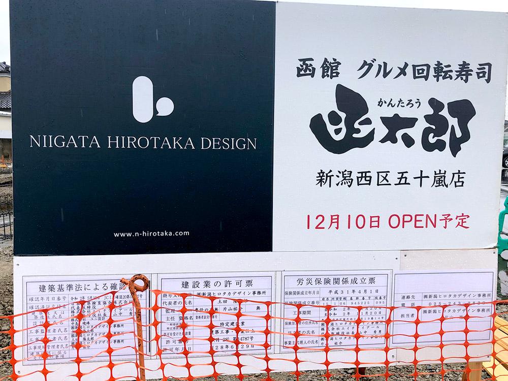 函太郎 新潟西区五十嵐店