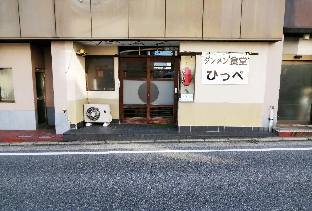 タンメン食堂ひっぺ
