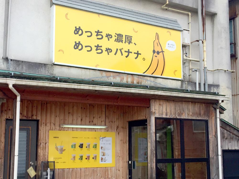 バナナ めっちゃ バナナジュース専門店「めっちゃバナナ」が古河市にオープン!営業時間は?住所は?メニューは?