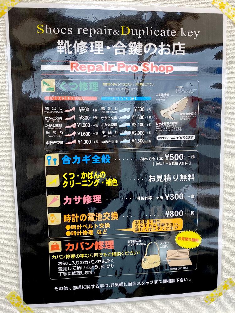 プラスワンイオン笹口店