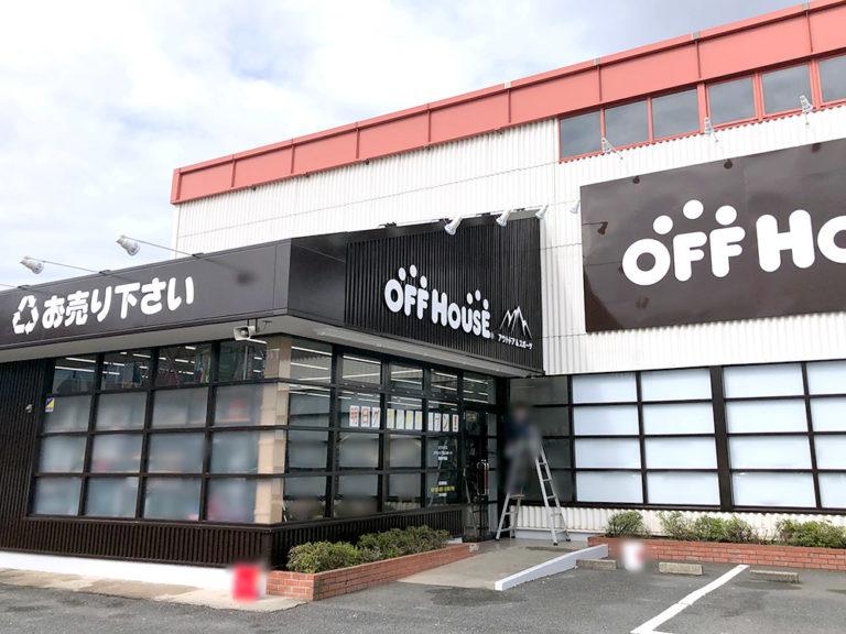 オフハウス アウトドア&スポーツ新潟竹尾店