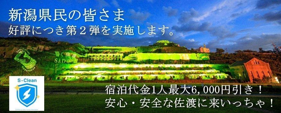 佐渡市新潟県民限定宿泊補助キャンペーン