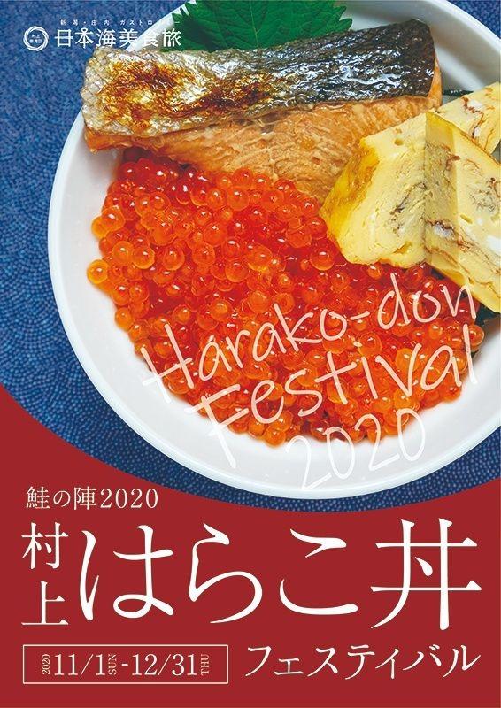 鮭の陣2020 村上はらこ丼フェスティバル
