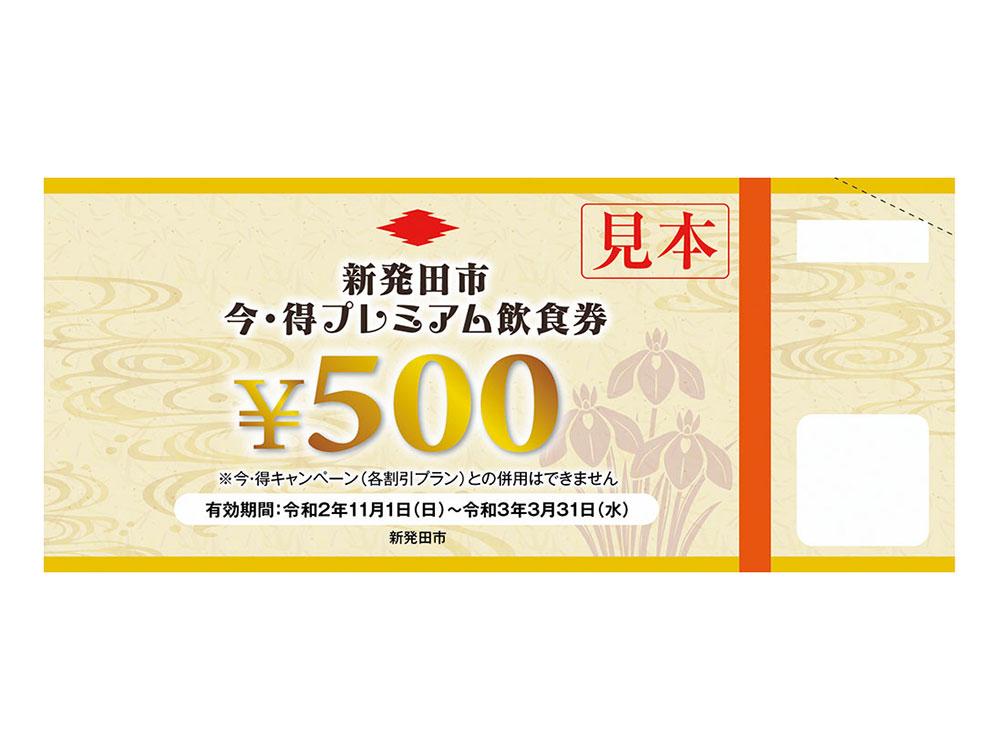 第2弾!新発田市で「今・得プレミアム飲食券」が11月2日より販売開始 ...