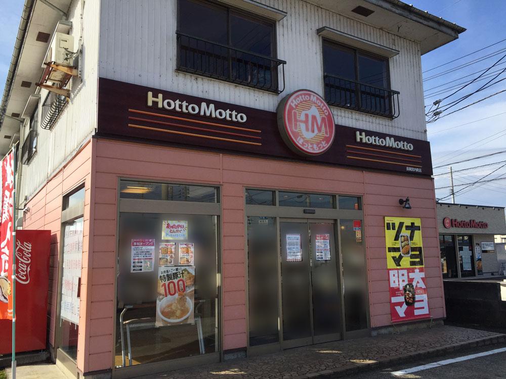 ほっともっと長岡宮内町店