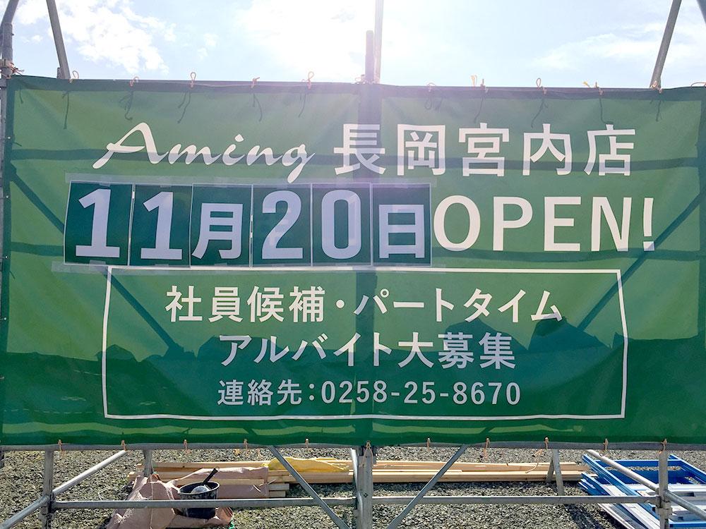 アミング長岡宮内店