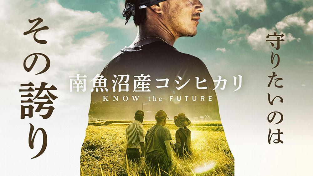 農/KNOW THE FUTURE