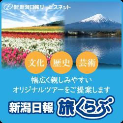 新潟日報旅くらぶ