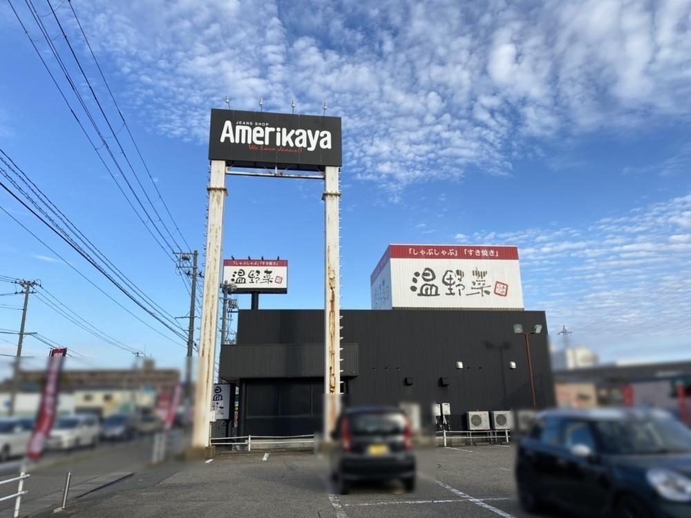 アメリカ屋新潟新和店 しゃぶしゃぶ温野菜