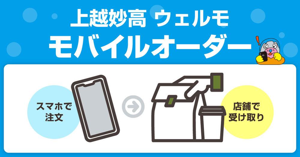 上越妙高駅モバイルオーダーサービス