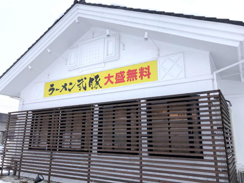 ラーメン弐豚