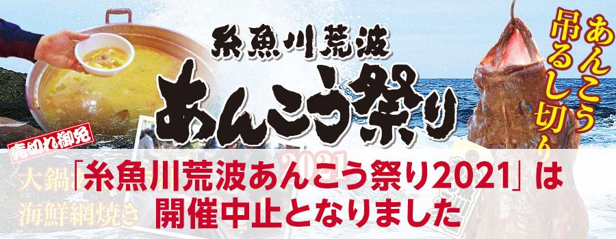 糸魚川荒波あんこう祭り