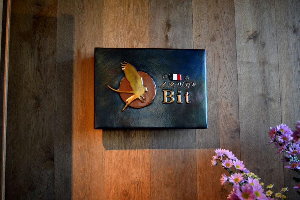燕三条イタリアンBit