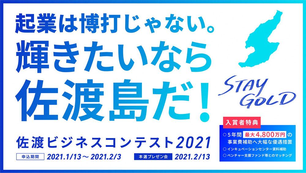 佐渡ビジネスコンテスト2021
