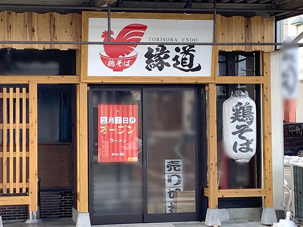 ラーメン屋『鶏そば縁道(えんどう)』外観