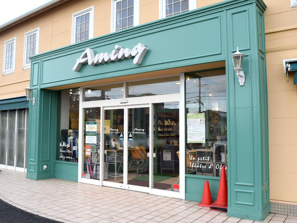 アミング 新潟店