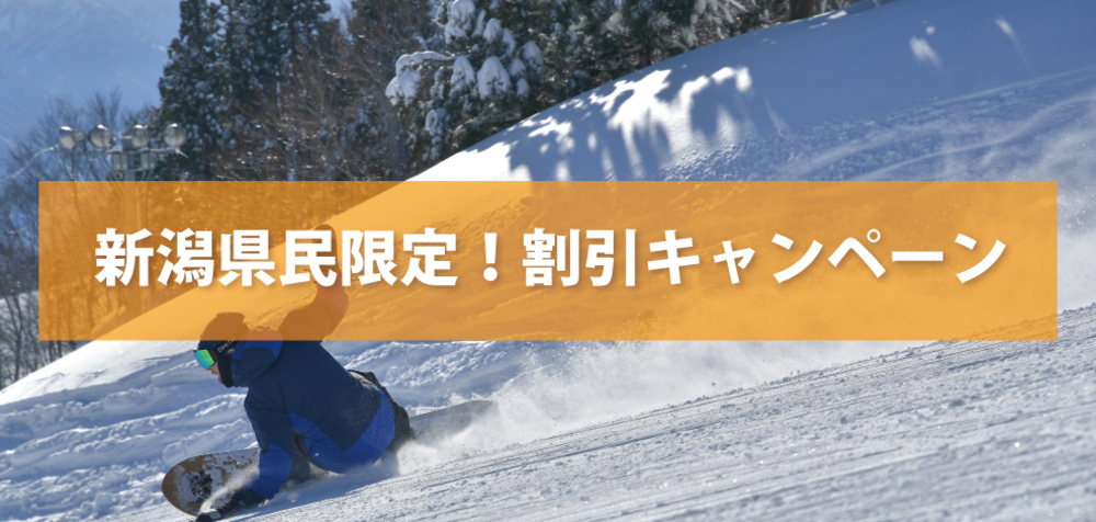 GALA_新潟県民限定!割引キャンペーン