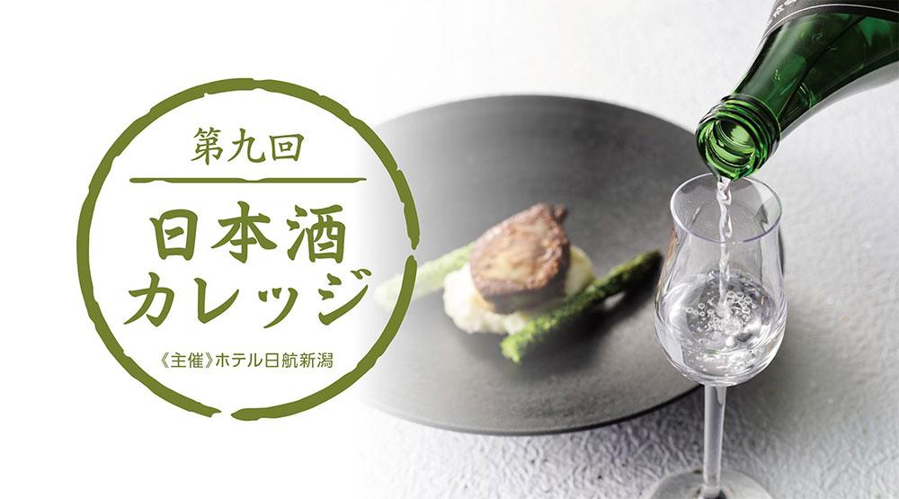 日本酒カレッジ