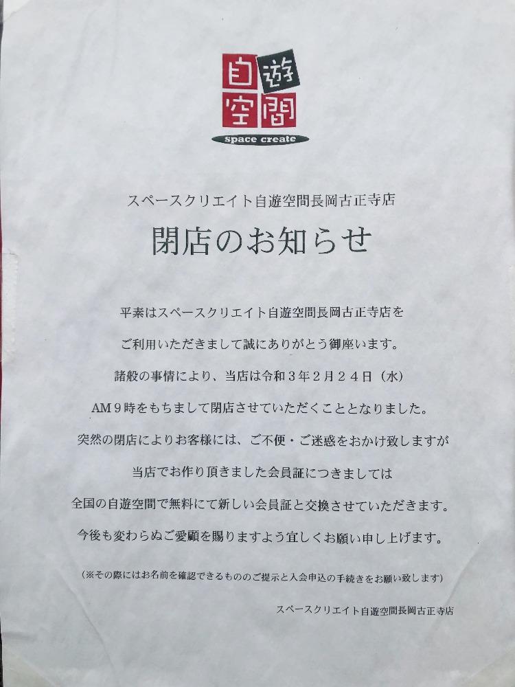 自遊空間長岡古正寺店