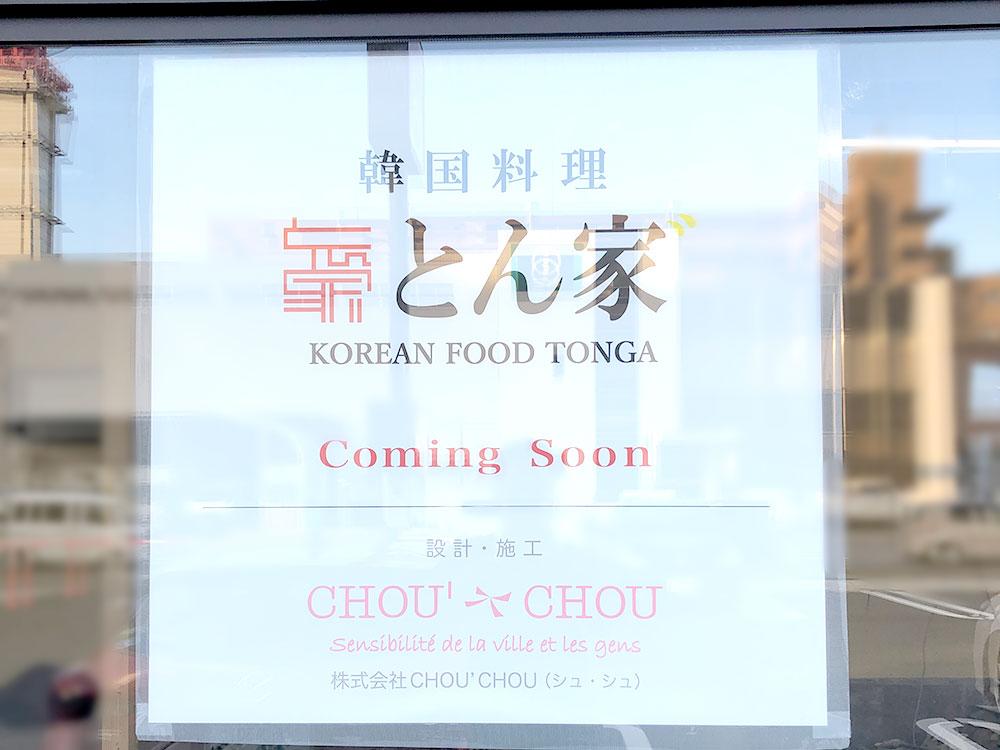韓国料理とん家