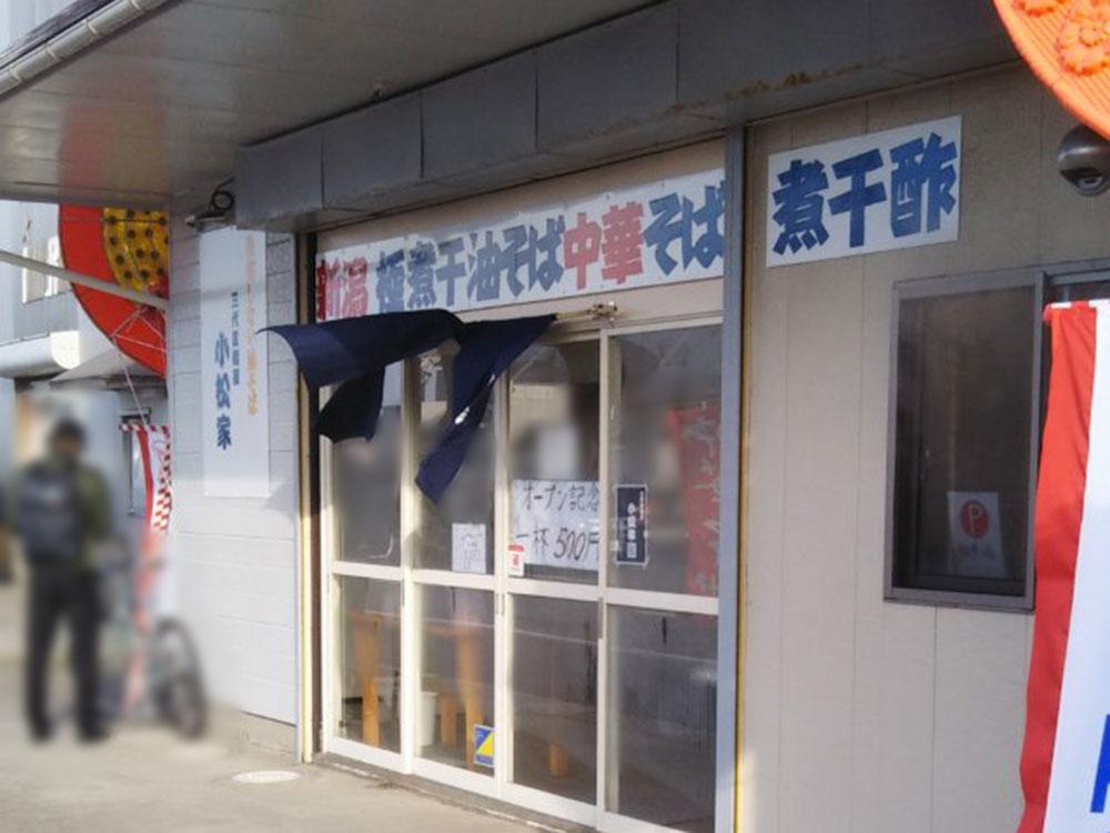 三代目麺屋 小松屋