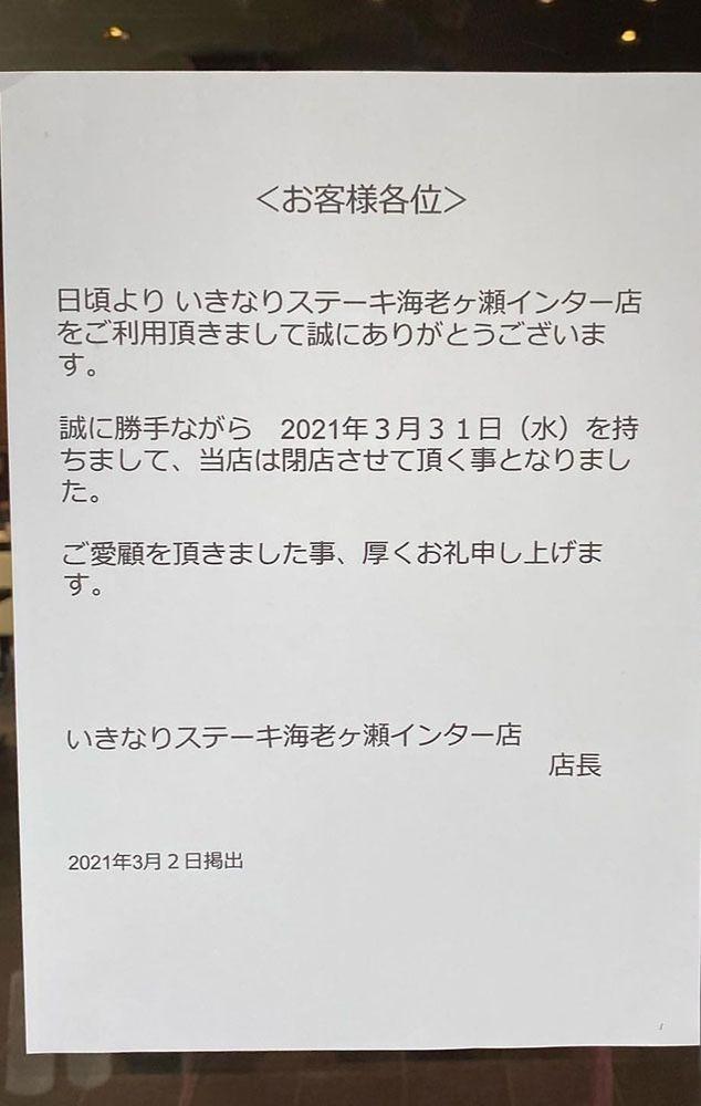 いきなりステーキ 新潟海老ケ瀬インター店