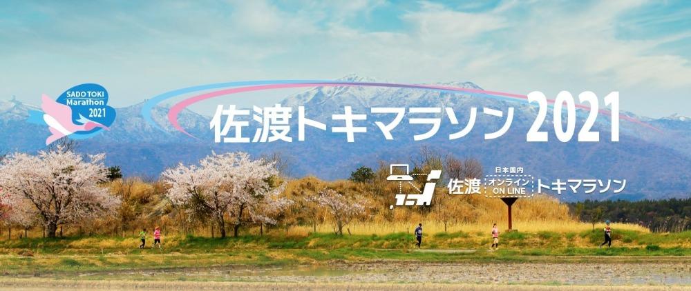 佐渡トキマラソン2021