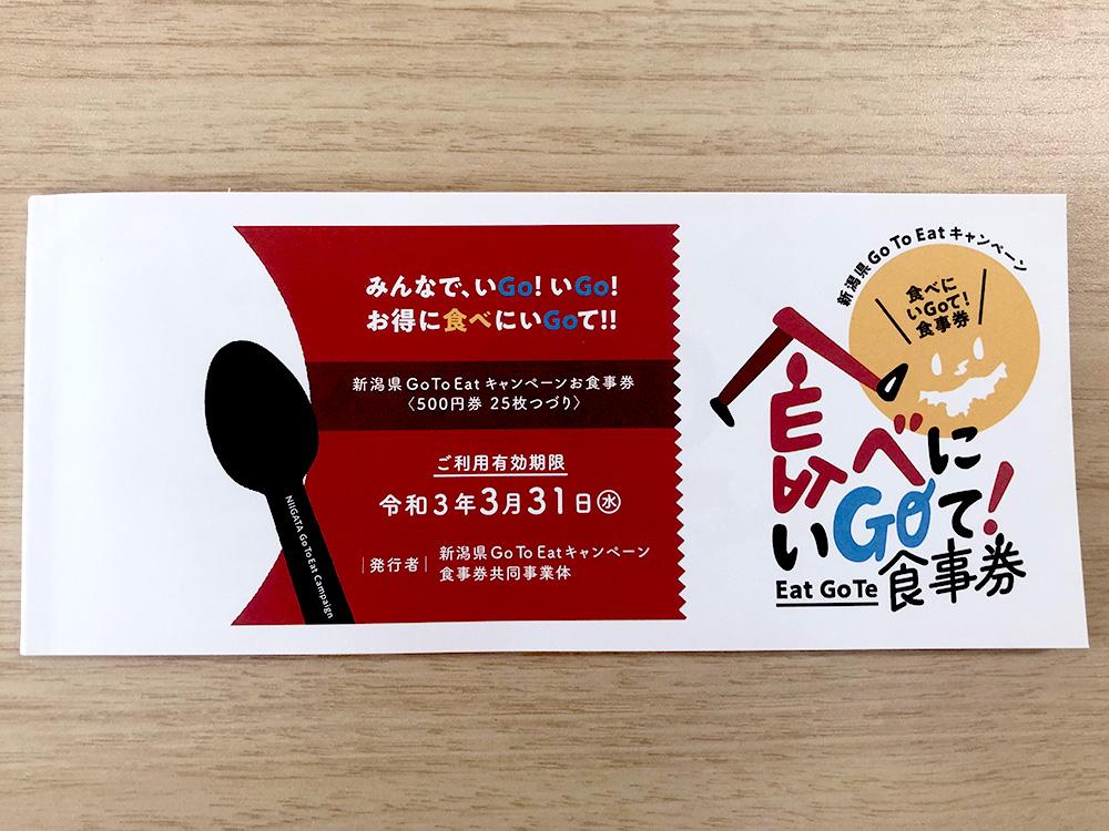新潟県GoToイートキャンペーンお食事券