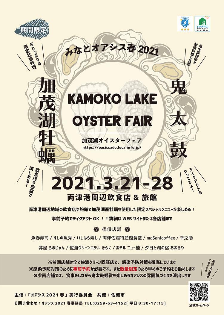 加茂湖オイスターフェア