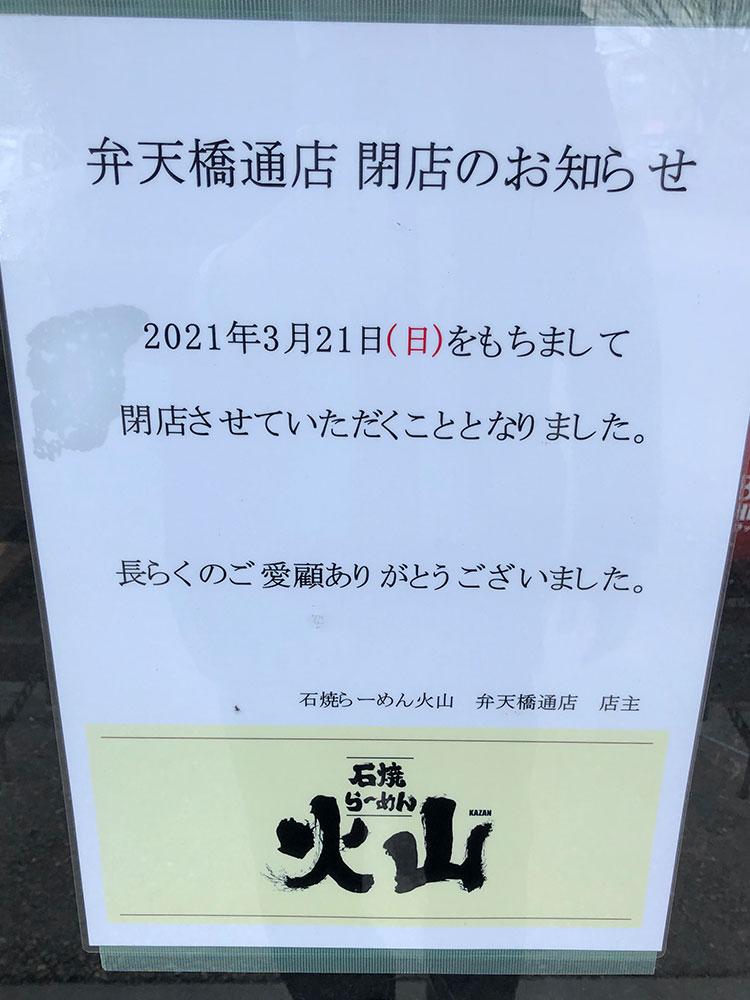 石焼らーめん火山 弁天橋通店