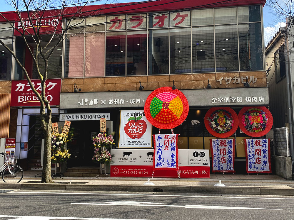 焼肉金太郎_オープン