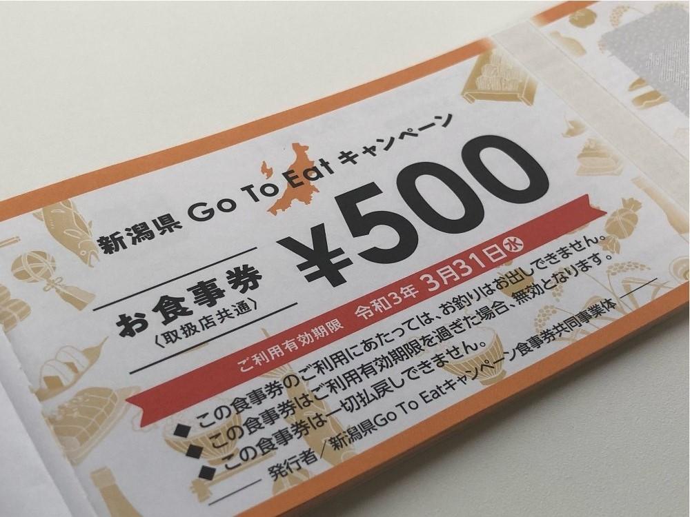 新潟県GoToイート食事券_第2弾