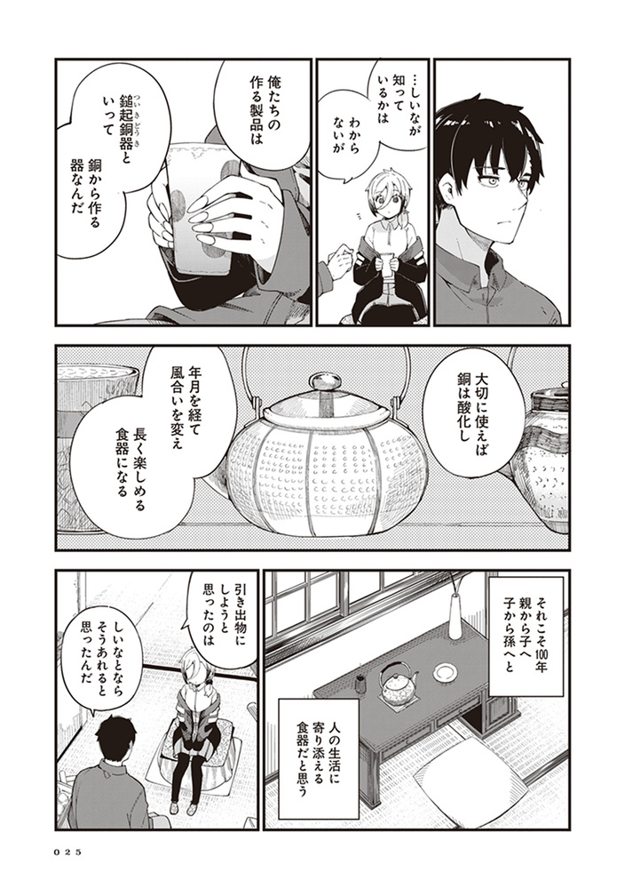 KADOKAWA_クプルムの花嫁_第1話