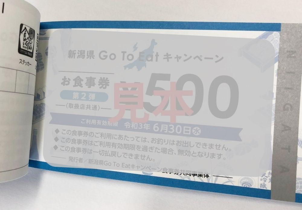 gotoeat食事券_新潟