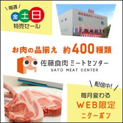 佐藤食肉ミートセンター