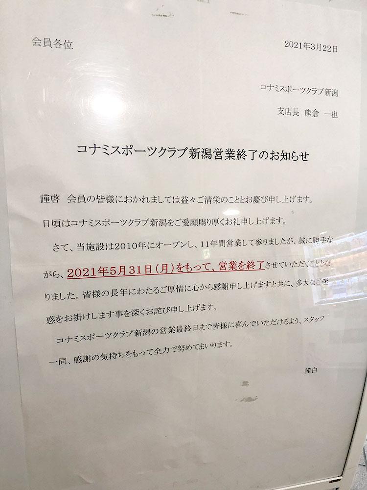 コナミスポーツクラブ新潟