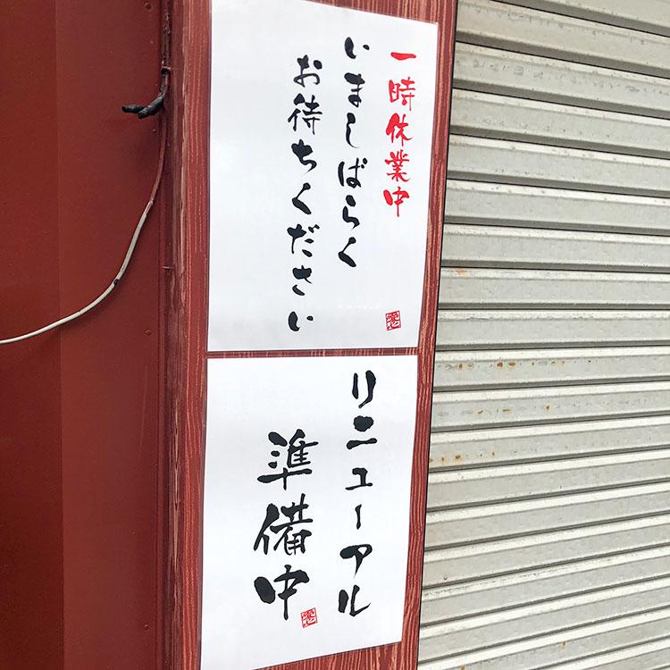 焼肉ホルモンあいしん新潟駅前店
