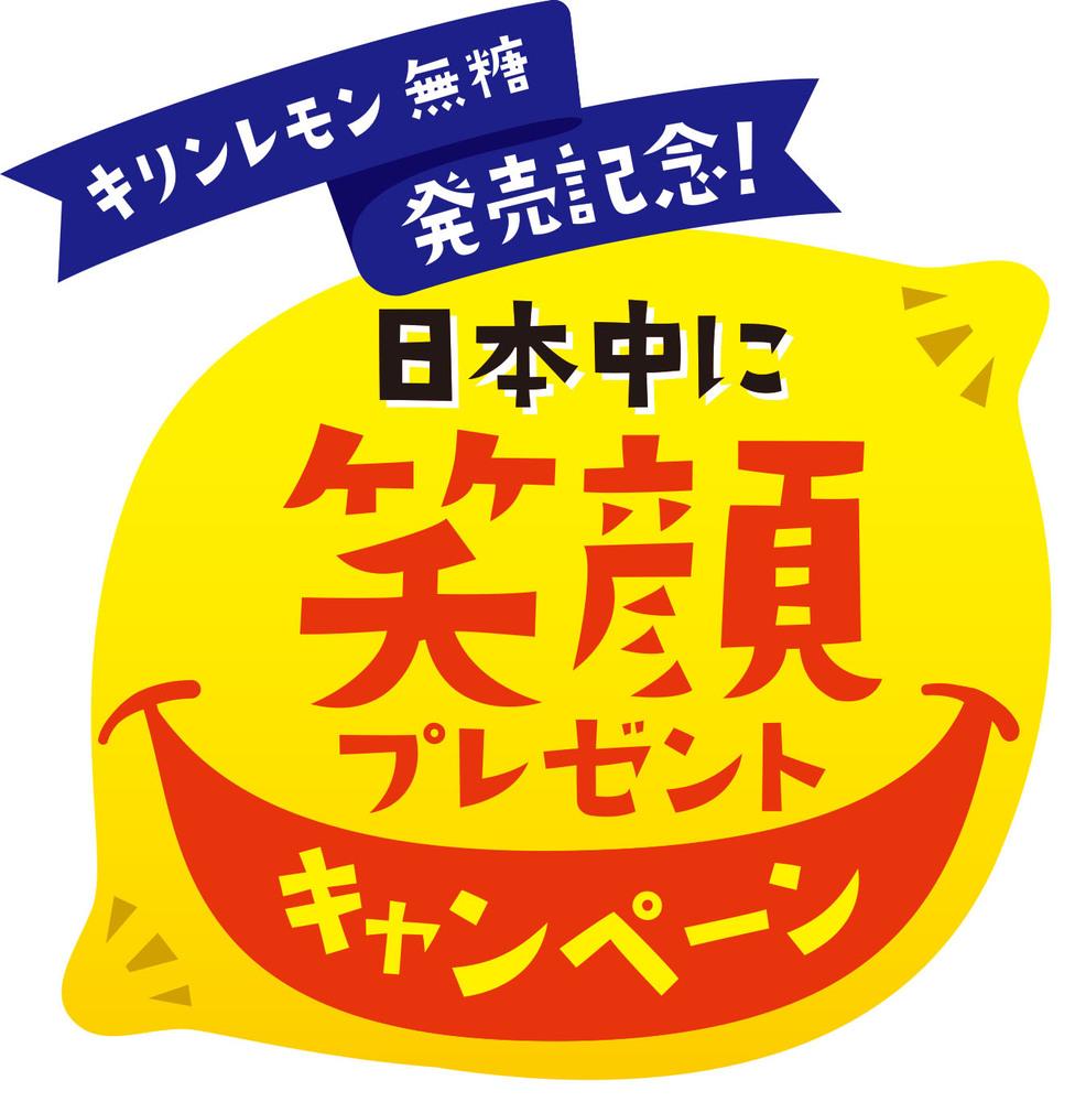 キリンレモン 無糖
