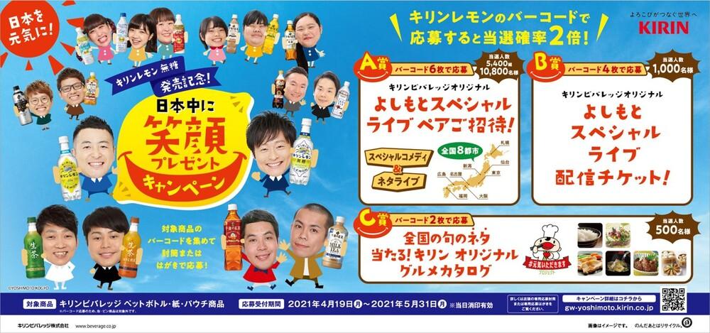 キリンビバレッジ 日本中に笑顔プレゼント!キャンペーン