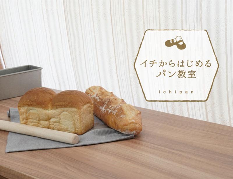 イチからはじめるパン教室 新潟万代校