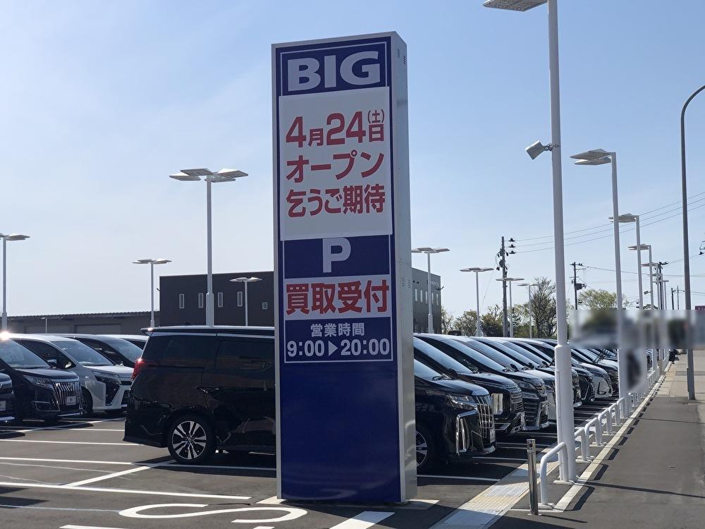 ビッグモーター新潟中央店