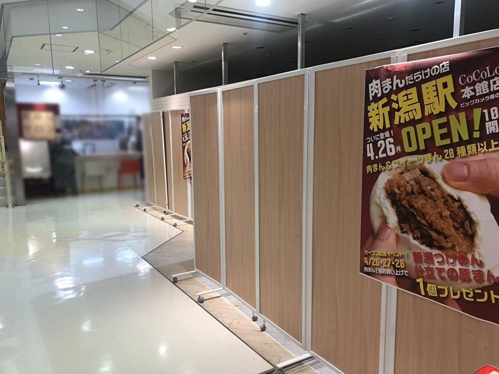 肉まんだらけの店_新潟