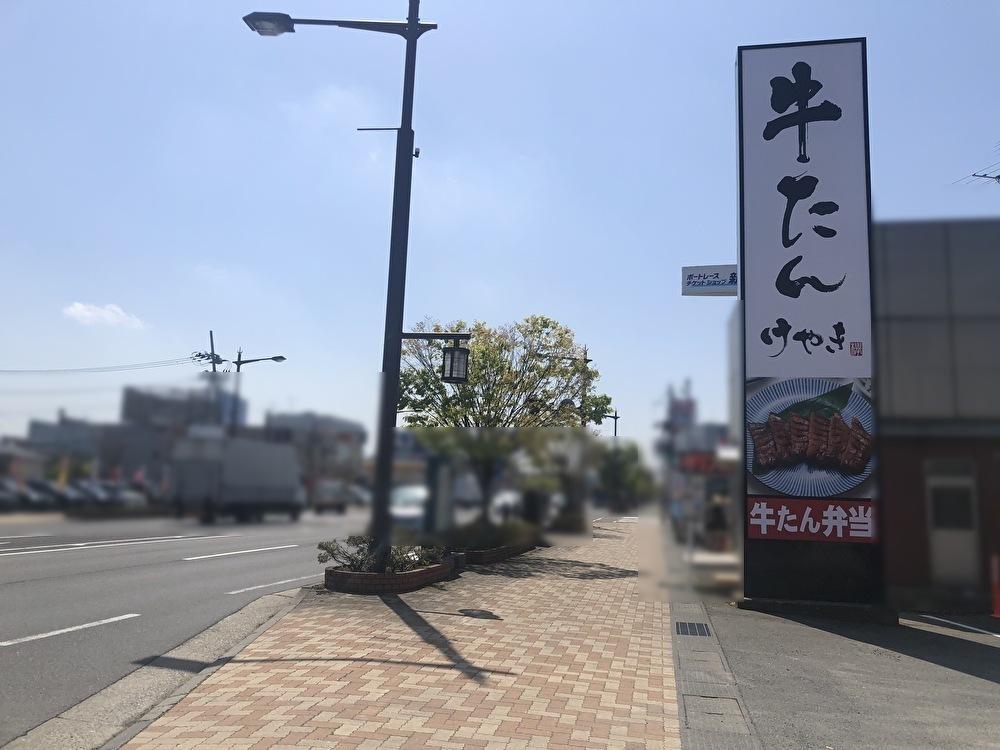 牛たん 欅 弁天橋通店