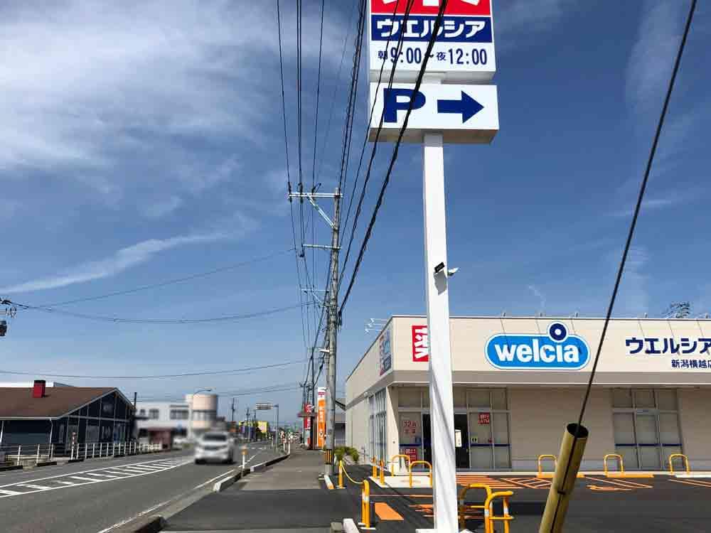 ウエルシア新潟横越店