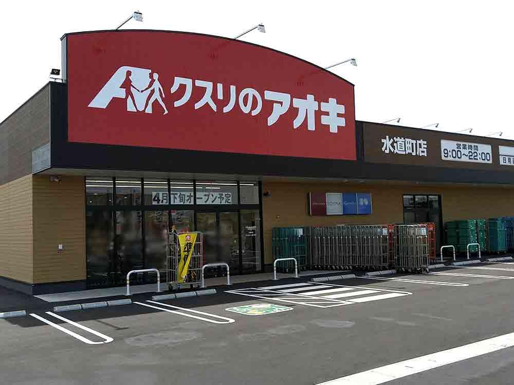 クスリのアオキ水道町店
