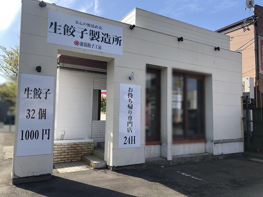 新潟餃子工房青山本店